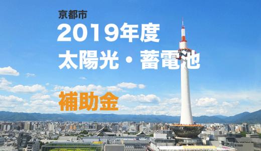 わかる 2019年度 京都市の補助金(助成金)太陽光発電・蓄電池 すまいの創エネ・省エネ応援事業