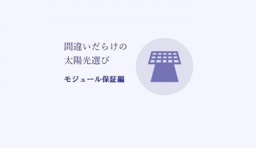 間違いだらけの太陽光選び モジュール保証編