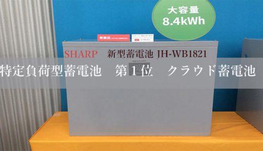 シャープ蓄電池『クラウド蓄電池システム』現役営業マンが教える裏話