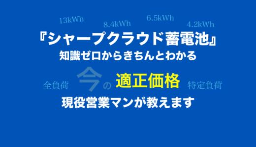 シャープ『クラウド蓄電池システム』今の適正価格は?最安値で買う方法を現役営業マンが教えます