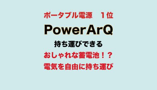 『ポータブル電源』PowerArQ 現役営業マンが教える裏話、知らなきゃ損する蓄電池