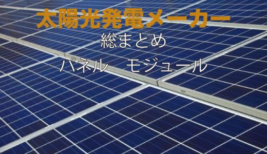 太陽光発電メーカー一覧 パネル・モジュール