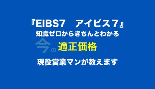 『EIBS7アイビス7』今の適正価格は?最安値で買う方法を現役営業マンが教えます