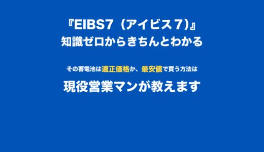 『EIBS7アイビス7』の適正価格は?最安値で買う方法を現役営業マンが教えます