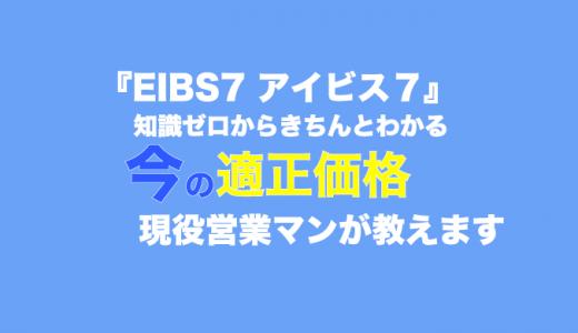 『EIBS7アイビス7』蓄電池の適正価格・最安値は?現役営業マンが教えます