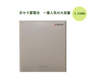 京セラ蓄電池 一番人気の大容量12kWh
