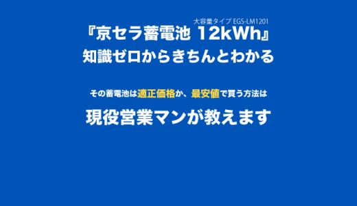『京セラ蓄電池12kWh』大容量タイプEGS-LM1201の適正価格は?最安値で買う方法を現役営業マンが教えます