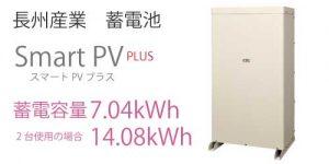 スマートPVプラス SmartPVplus