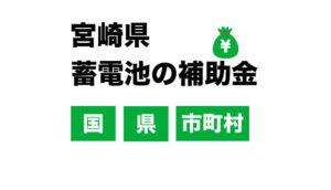 宮崎県の家庭用蓄電池の補助金