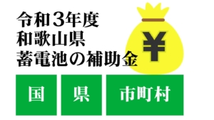 令和3年度和歌山県蓄電池の補助金