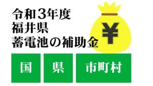 令和3年度福井県蓄電池の補助金