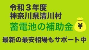 令和3年度清川村蓄電池補助金