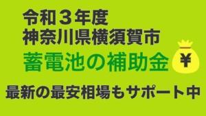 令和3年度横須賀市蓄電池補助金